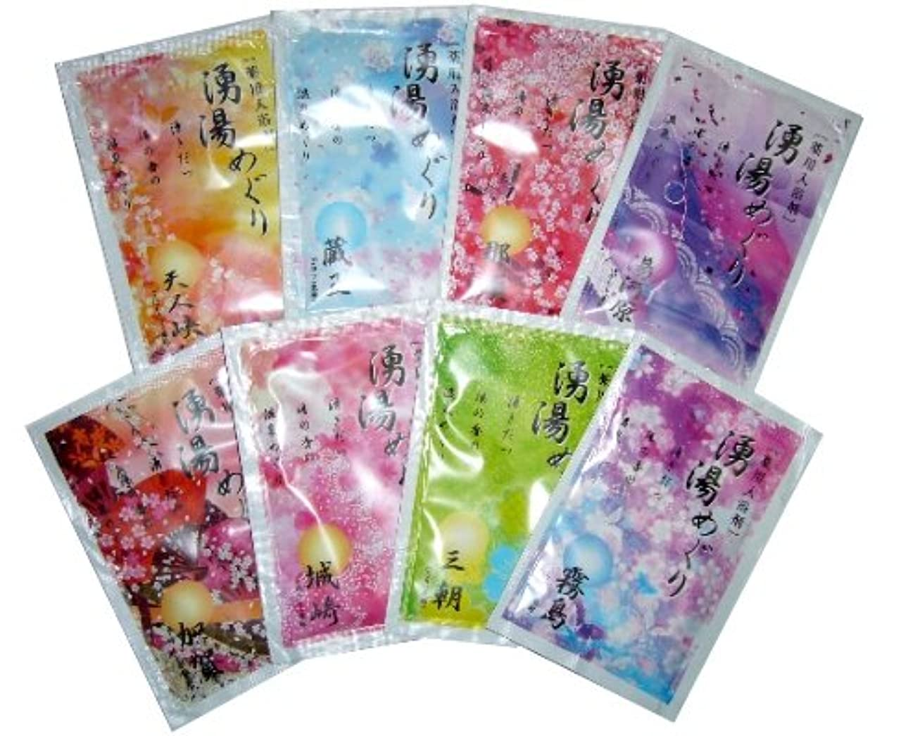赤外線スモッグ相続人薬用入浴剤 湧湯めぐりシリーズ 8種?各10包?計80包セット
