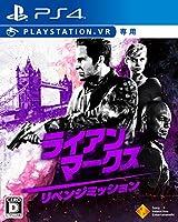 【PS4】ライアン・マークス リベンジミッション(VR専用) 【Amazon.co.jp限定】PC壁紙 配信