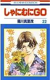 しゃにむにGO 22 (花とゆめコミックス)
