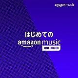 はじめてのAmazon Music Unlimited