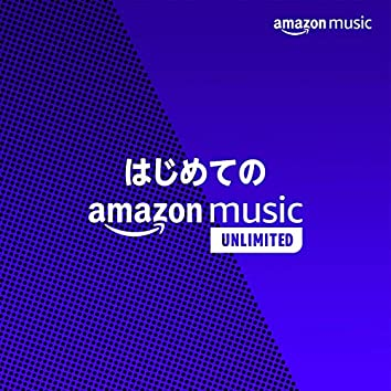 はじめてのAmazon Music Unlimited