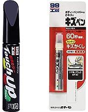 ソフト99(SOFT99) 塗料・ペイント タッチアップペン X1 つや消し黒 17101 & 補修用品 キズペン つや消しブラック 7g 08062【セット買い】