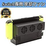 【令和最新版】 Nintendo Switch専用 ハイパワー冷却ファン / スイッチドック 熱対策 放熱 クーラー 静音モデル 任天堂スイッチ用冷却ファン スタンド ハイパワー クーラー