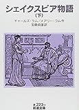 シェイクスピア物語 下 (岩波文庫 赤 223-3)