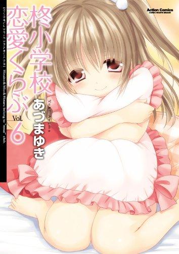 柊小学校恋愛くらぶ : 6 (アクションコミックス)