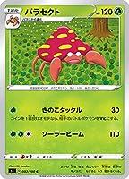 ポケモンカードゲーム S3 002/100 パラセクト 草 (C コモン) 拡張パック ムゲンゾーン