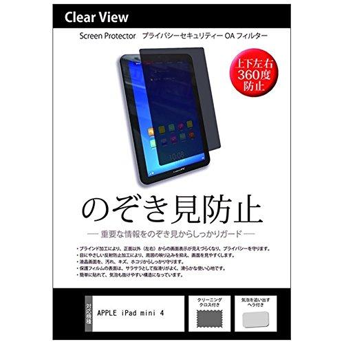 メディアカバーマーケット APPLE iPad mini 4 ・mini 3・mini 2・mini [7.9インチ(2048x1536)]機種で使える【のぞき見防止 反射防止液晶保護フィルム】 ブルーライトカット 上下左右4方向の覗き見防止