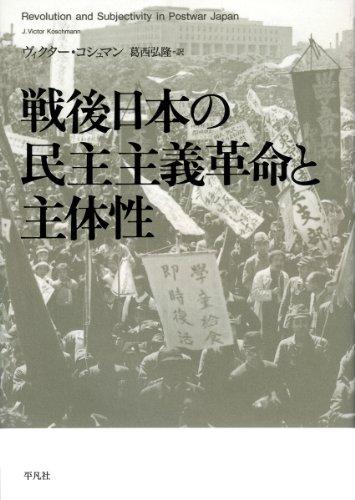 戦後日本の民主主義革命と主体性