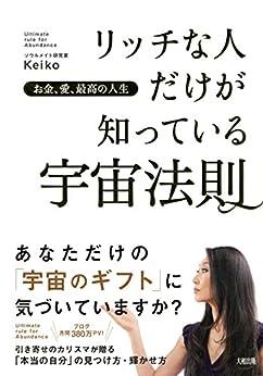 [Keiko]のお金、愛、最高の人生 リッチな人だけが知っている宇宙法則 (大和出版)