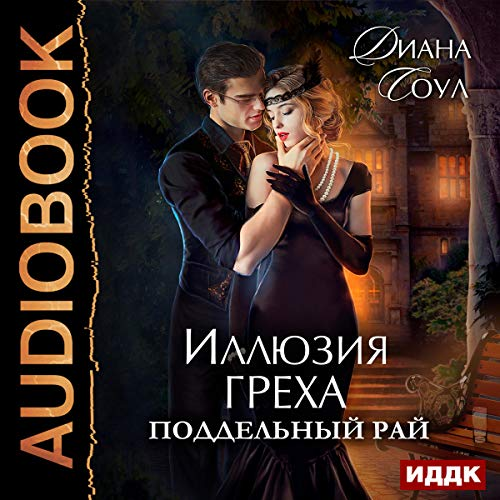 The Illusion of Sin. Fake Paradise (Russian Edition) audiobook cover art