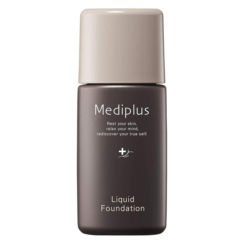 mediplus メディプラス リキッドファンデーション 20g (約4~5ヵ月分) (ナチュラル)