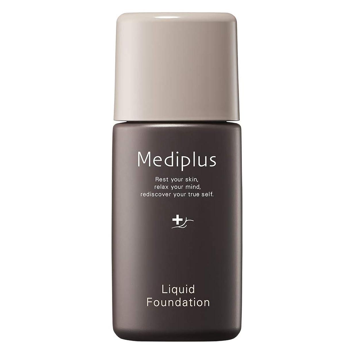 眼葉っぱブリーフケースmediplus メディプラス リキッドファンデーション 20g (約4~5ヵ月分) (ナチュラル)