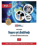 Vigyan Aur Prodhiygike Me Adhar Pathykrm (Hindi)
