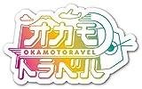 オカモトラベル~南米年越し弾丸ツアー前編~[DVD]