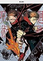 『呪術廻戦』 コミックカレンダー 2022 ([カレンダー])