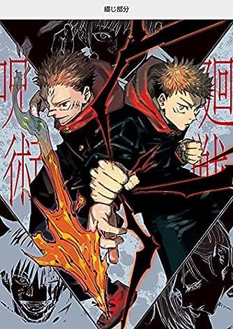 『呪術廻戦』 コミックカレンダー 2022