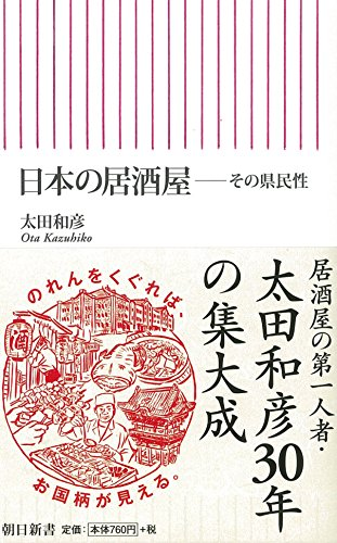 日本の居酒屋――その県民性 (朝日新書)