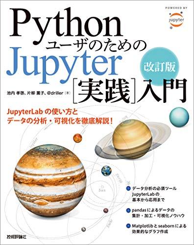 改訂版 Pythonユーザのための Jupyter[実践]入門