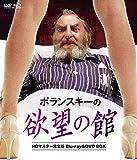 ポランスキーの欲望の館 HDマスター版 blu-ray&DVD BOX[Blu-ray/ブルーレイ]