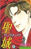 聖域 ―サンクチュアリ―(4) (BE・LOVEコミックス)