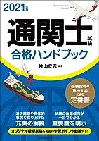 51jphR2aXxL. SL200  - 通関士試験