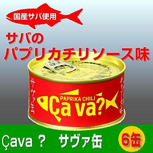 [6缶] 国産サバのオリーブオイル漬 パプリカチリソース味 170g ギフト箱無し