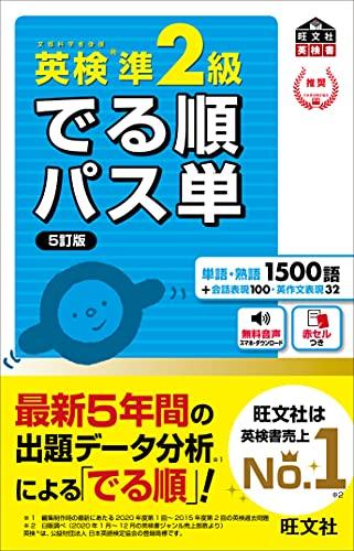 【音声アプリ対応】英検準2級 でる順パス単 5訂版 (旺文社英検書)