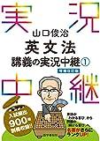 山口俊治英文法講義の実況中継(1) 実況中継シリーズ