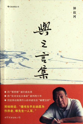Talks with Zhong Shuhe (Chinese Edition)