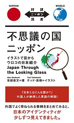 不思議の国ニッポン Japan Through the Looking Glass【日英対訳】 (対訳ニッポン双書)