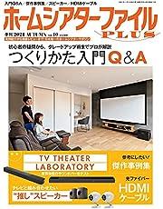 季刊ホームシアターファイルPLUS vol.10