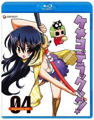 ケメコデラックス!4 (初回限定版) [Blu-ray]