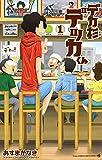 デカ杉デッカくん (1)