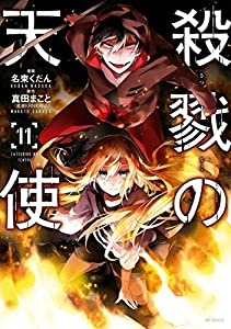殺戮の天使 11 (MFコミックス ジーンシリーズ)