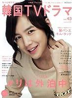 もっと知りたい!韓国TVドラマvol.43 (MOOK21)