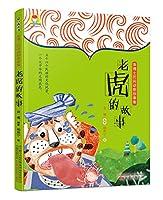 最小孩童书·袁博士民间动物故事集:老乌龟怕怕怕