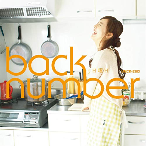 [Single]日曜日 – back number[FLAC + MP3]
