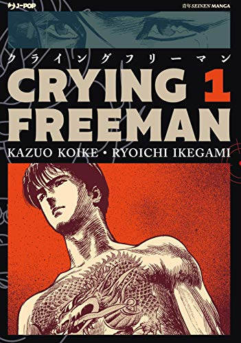 Crying Freeman: 1 (J-POP)
