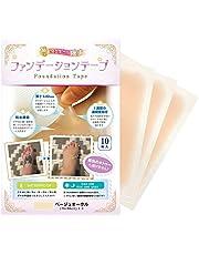 ファンデーションテープ (タトゥー隠しシール) 10枚入 ベージュオークル 防水 つや消し 刺青 かくし カバー 日本製 ログインマイライフ foundation tape