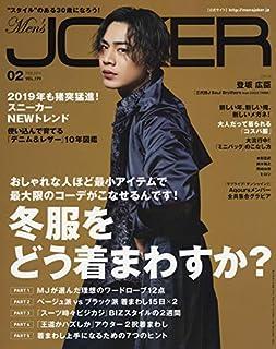 Men'sJOKER(メンズジョーカー) 2019年 02 月号 [雑誌]