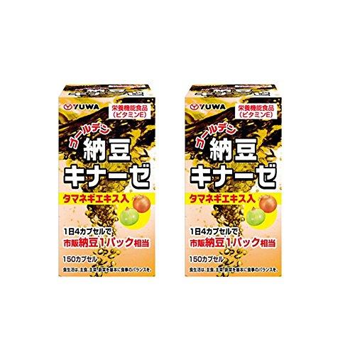 ゴールデン納豆キナーゼ(150カプセル) 2箱
