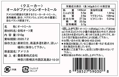 クエーカーオールドファッションオートミール510g