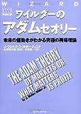 ワイルダーのアダムセオリー 未来の値動きがわかる究極の再帰理論 (ウィザードブック)
