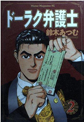 ドーラク弁護士 2 (ミスターマガジンKC)の詳細を見る