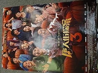 映画「唐人街探案3」に、妻夫木聡、長澤まさみ、浅野忠信、染谷将太、鈴木保奈美、三浦友和出演 中国劇場 ポスター