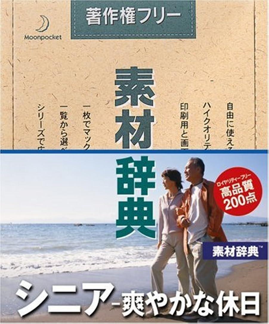 黒存在不安素材辞典 Vol.137 シニア~爽やかな休日編