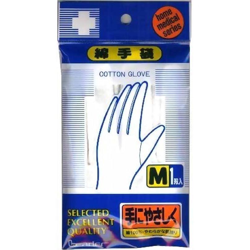 警報マトロン真面目なリーダー 綿手袋 Mサイズ 1双入