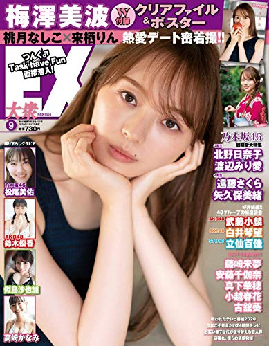 EX (イーエックス) 大衆 2020年9月号 [雑誌]