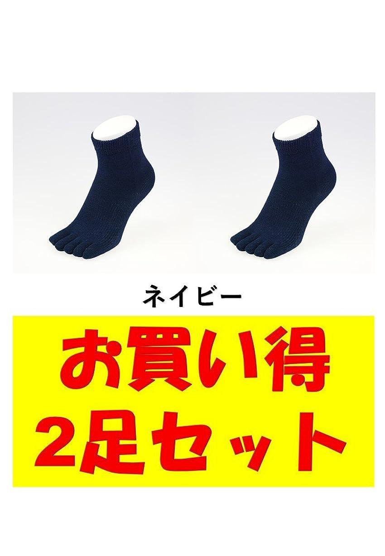 勃起引数下るお買い得2足セット 5本指 ゆびのばソックス Neo EVE(イヴ) ネイビー iサイズ(23.5cm - 25.5cm) YSNEVE-NVY