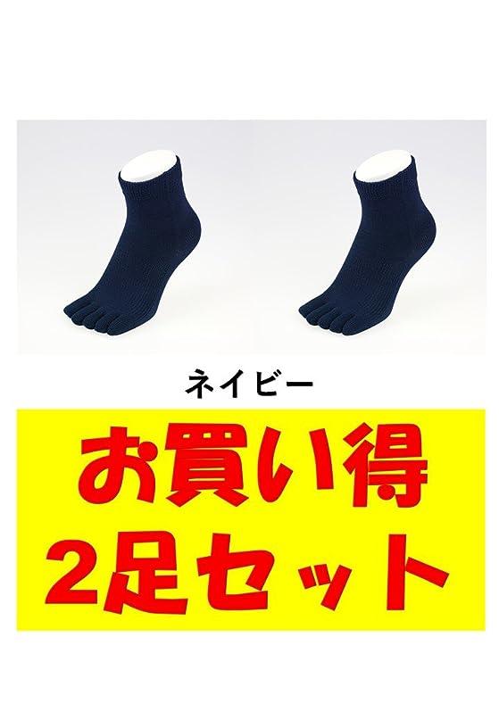 レルムスティーブンソン生き返らせるお買い得2足セット 5本指 ゆびのばソックス Neo EVE(イヴ) ネイビー iサイズ(23.5cm - 25.5cm) YSNEVE-NVY